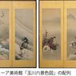 葛飾北斎の名作13点が、高精細複製画で日本初披露 『「綴プロジェクト」-高精細複製画で綴る-スミソニアン協会フリーア美術館の北斎展』