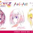 『To LOVEる-とらぶる-ダークネス』のAni-Art キャンバスボード、Ani-Art パスケースなどアイテム3種の受注を開始!!アニメ・漫画のオリジナルグッズを販売する「AMNIBUS」にて