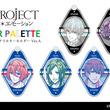 『B-PROJECT~絶頂*エモーション~』のトレーディング カラーパレット アクリルキーホルダーの受注を開始!!アニメ・漫画のオリジナルグッズを販売する「AMNIBUS」にて