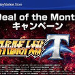 バンダイナムコエンターテインメントが「Deal of the Month」に参加。「スーパーロボット大戦T」のDL版などがお得な価格で購入可能に