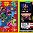 原田ちあきがビジュアル描く、ロフトプラスワンウエスト5周年イベント開催