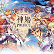 DMM GAMES『神姫PROJECT』繁体字版『神姬計劃』・英語版『KAMIHIME PROJECT』にてSSR神姫と交換できる「ミラクルチケット付き10連ガチャ」の販売を開始!