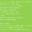 【セミナーご案内】バイオプラスチックの基礎と応用が分かる半日速習セミナー 7月4日(木)開催 主催:(株)シーエムシー・リサーチ