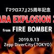 「マクロス7」25周年記念!福山芳樹による熱気バサラ単独ライブが開催決定
