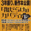 劇団鹿殺し3年ぶりの完全新作!『傷だらけのカバディ』を小澤亮太、伊藤今人と共に