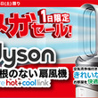 「Dyson Pure hot+cool Link」が3万円引き! ビックカメラが1日限定メガセール開催