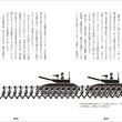 戦争になったらどう生き残る?一般向け戦場のサバイバルマニュアルが発売、著者は元自衛隊教官