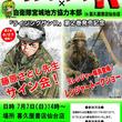 「ライジングサンR」藤原さとしが仙台でサイン会、元レンジャー隊員のトークも