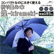 持ち運びやすい+広々使える折りたたみ傘「煌 -kirameki-」