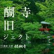 台風21号による倒木被害からの復旧を目指し「世界遺産・醍醐寺 復旧プロジェクト」がスタート!
