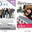 【本日発行】フリーペーパー『月刊ローチケ/月刊HMV&BOOKS』6月号の表紙・巻頭特集は「GENERATIONS from EXILE TRIBE」&「aiko」が登場!