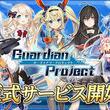新作スマホアプリ「ガーディアン・プロジェクト」が配信開始。艦艇をモデルにした美少女による迫力の3D海戦バトルが楽しめる