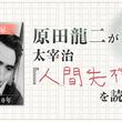 「原田龍二の朗読を通して『人間失格』をご堪能いただければと思います」『niconico』の企画に反響