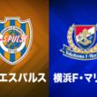 清水、試合終了間際の2連続ゴールで劇的逆転! 横浜破りホーム2連勝