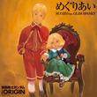 「ガンダム THE ORIGIN」SUGIZOアレンジによるED主題歌2曲がフルサイズでダウンロード配信