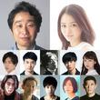 杉野遥亮主演ドラマ『スカム』に前野朋哉、山本舞香、戸塚純貴、和田正人ら