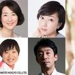 木南晴夏・阿川佐和子・山崎静代ら、『セミオトコ』に出演決定
