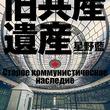 奇抜な廃墟と戦争記念碑に圧倒される 旧共産圏を巡る写真集『旧共産遺産』が6月20日に発売