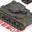 IV号戦車D型、M3 LEEなどドイツ軍&アメリカ軍の戦車が集結!食玩「ワールドタンクミュージアムキット」第5弾がAmazonで予約受付中!!
