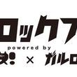 chocol8 syndromeとガールズロックバンド革命主催サーキット「ちょこロックフェス!」開催