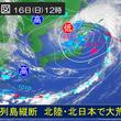 低気圧 列島縦断 北陸・北日本で大荒れつづく