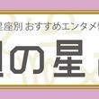 【来週の星占い】ラッキーエンタメ情報(2019年6月17日~2019年6月23日)
