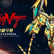 「機動戦士ガンダムNT」ガンダムシリーズで初の中国劇場公開決定