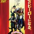 テレビアニメ「僕のヒーローアカデミア」第4期が10月12日放送開始 キービジュアル&新キャラ&新PV公開