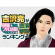 """「吉沢亮が""""顔面をフル活用""""しているランキング」1位は『キングダム』!『銀魂』『仮面ライダーフォーゼ』は……?"""