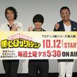 「ヒロアカ」三木眞一郎との共演に、事務所後輩の三宅健太が浮かれる