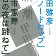 古市憲寿さん「百の夜は跳ねて」で2回目のノミネート 第161回芥川賞の候補作が発表