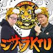 自作PCトーク『ジサトラKTU』生放送 ~俺達の台北祭は終わらない!続・COMPUTEX~