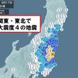 関東・東北で地震 震度4 津波の心配なし