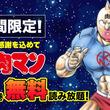 祝40周年!『キン肉マン』1~40巻が期間中「無料」読み放題!