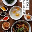 「台湾」好きにはたまらない…!《台湾調味料》を使いこなして、現地の味をご家庭で簡単再現★台湾ご飯がぐっと身近になる一冊!