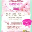 ほんやら堂は7月8日(月)から7月12日(金)まで初春商品の法人顧客向け展示会を東京ショールームで開催します。
