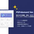 【新製品発売】PDF編集ソフト「PDFelement Ver.7」シリーズ新登場!