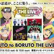 週刊少年ジャンプ「NARUTO-ナルト-」20周年記念  NARUTO to BORUTO THE LIVE 2019  10月5日(土)・6日(日)に幕張メッセ イベントホールにて開催!