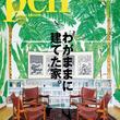 北海道から沖縄まで、家づくりの夢を実現した人々と住まいを取材。人気の住宅特集、Pen 7/1号「わがままに建てた家。」は、6/17(月)発売です。