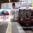 阪急 神戸線 今津線 電車に阪神競馬場 宝塚記念ヘッドマーク、きょうから6/23まで