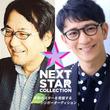 令和を代表するシンガー発掘オーディション「NEXT STAR COLLECTION」の協力パートナーとしてLINE RECORDSが参加