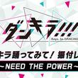 """「ダンキラ!!!」""""踊ってみた""""の参考に!  「NEED THE POWER」の振付解説動画が公開"""