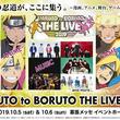 「NARUTO」イベントにKANA-BOON、FLOW、DISH//、リトグリ、わくバン