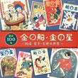 童謡童話雑誌「金の船・金の星」創刊100年世代を超えて歌い継がれる童謡をまとめたアルバムが発売決定!