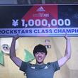優勝賞金100万円を手にしたのは藤井快と森秋彩「adidas ROCKSTARS TOKYO 2019」