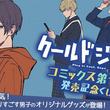 Twitterで大人気!オンラインくじサービス「くじフェス!」にて「 #クールドジ男子 コミックス第一巻発売記念くじ」が販売開始!