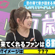 元AKB48・西野未姫、衝撃の持論を展開!「AKBの握手会に来るファンの8割はDT。息遣いにクセがある」