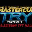 9/22(日)に「鉄拳7」のプロライセンス発行大会『MASTERCUP TRY TOKYO 2019』開催決定&エントリー開始!