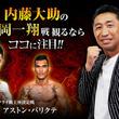 【ボクシング】『内藤大助の世界戦観るならココに注目』が配信中、井岡一翔戦・京口紘人戦がもっと楽しく
