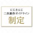 VTuber / バーチャルライバーグループ「にじさんじ」の二次創作ガイドラインを新たに制定!